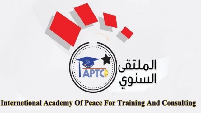الملتقي السنوي الدولي للاكاديمية الدولية للسلام IAPTC