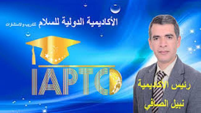 السيرة الذاتية للرئيس و المؤسس للأكاديمية الدولية للسلام للتدريب و الإستشارات