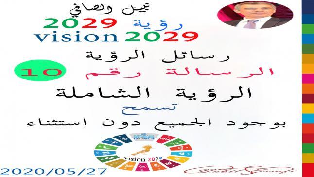 رؤية 2029 من أجل قيادة المجتمع نبيل الصافي رؤية 10