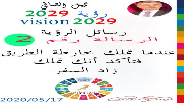 رؤية 2029 من أجل قيادة المجتمع نبيل الصافي رؤية 2