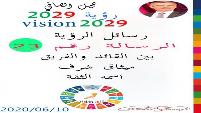 رؤية 2029 من أجل قيادة المجتمع نبيل الصافي رؤية 23