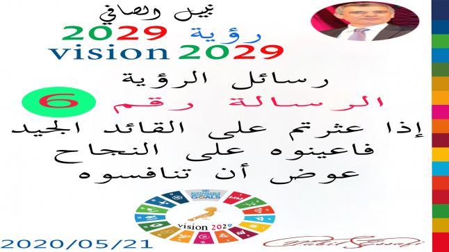 رؤية 2029 من أجل قيادة المجتمع نبيل الصافي رؤية 6