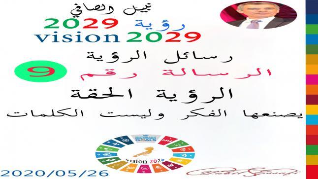 رؤية 2029 من أجل قيادة المجتمع نبيل الصافي رؤية 9