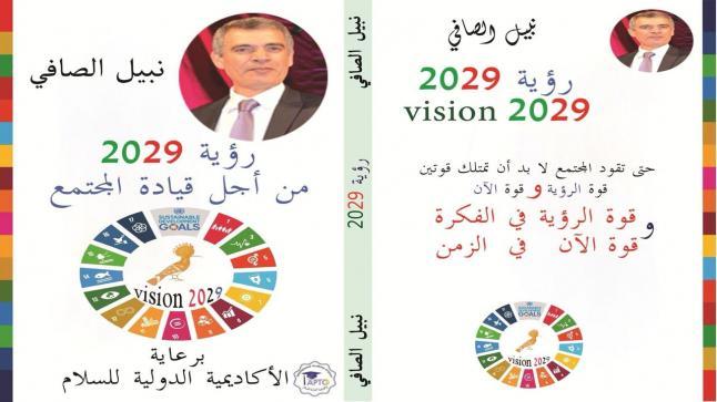 رؤية 2029 من أجل قيادة المجتمع نبيل الصافي