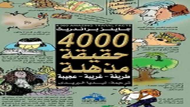 4000 حقيقة مذهلة