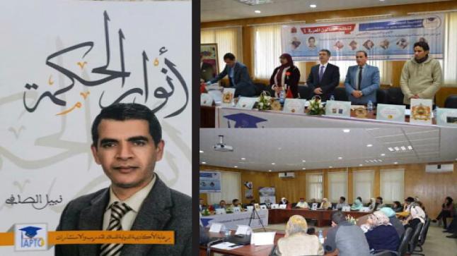 الأكاديمية الدولية للسلام للتدريب والاستشارات تتألق في تنظيم الصالون المعرفي الأدبي في نسخته الأولى بمدينة سلا المملكة المغربية