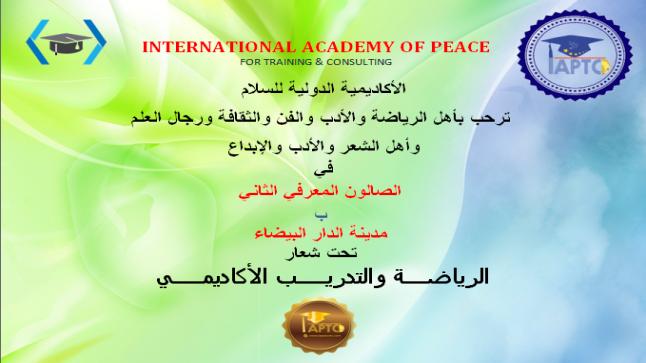 الصالون المعرفي الثاني للأكاديمية الدولية للسلام للتدريب والاستشارات