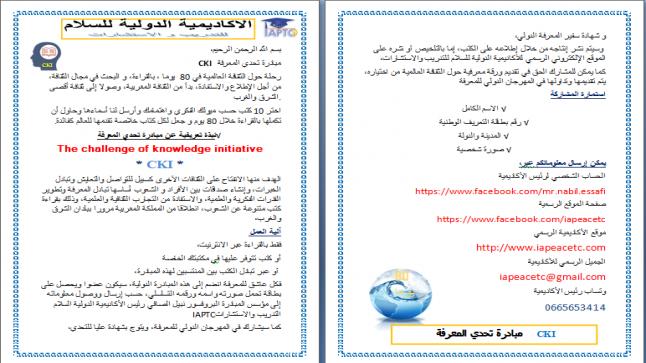 the challenge of knowledge initiative CKI