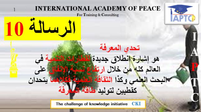 رسائل تحدي المعرفة الرسالة 10 #نبيل_الصافي_CKI