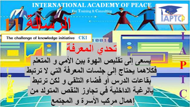 رسائل تحدي المعرفة الرسالة 11#نبيل_الصافي_CKI