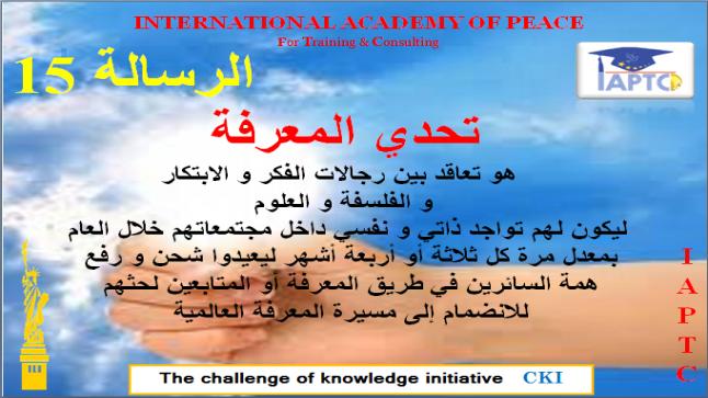 رسائل تحدي المعرفة الرسالة 15 #نبيل_الصافي_CKI