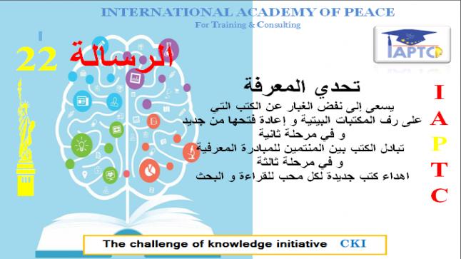 رسائل تحدي المعرفة الرسالة 22 #نبيل_الصافي_CKI