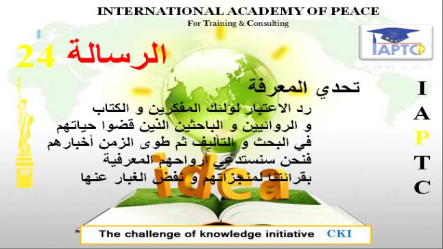 رسائل تحدي المعرفة الرسالة 24 #نبيل_الصافي_CKI