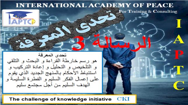 رسائل تحدي المعرفة الرسالة 3 #نبيل_الصافي_CKI