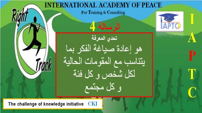 رسائل تحدي المعرفة الرسالة 4 #نبيل_الصافي_CKI