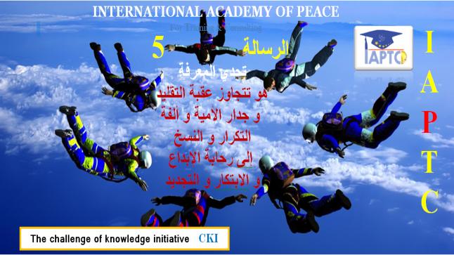 رسائل تحدي المعرفة الرسالة 5 #نبيل_الصافي_CKI