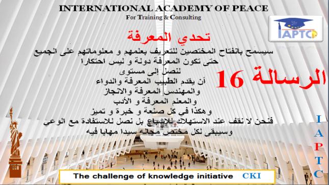 رسائل تحدي المعرفة الرسالة 16 #نبيل_الصافي_CKI
