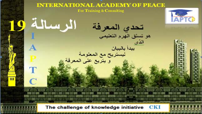 رسائل تحدي المعرفة الرسالة 19 #نبيل_الصافي_CKI