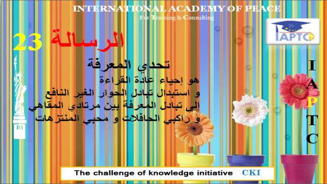 رسائل تحدي المعرفة الرسالة 23 #نبيل_الصافي_CKI