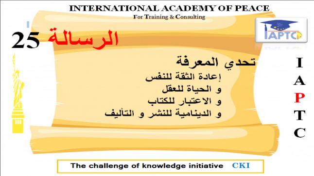 رسائل تحدي المعرفة الرسالة 25 #نبيل_الصافي_CKI