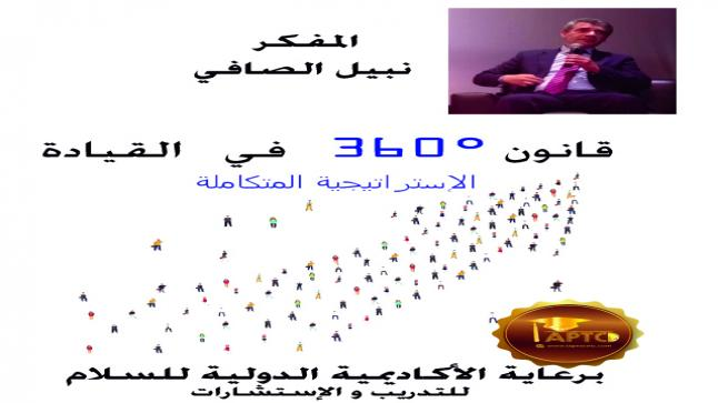 القانون 360° في القيادة الإستراتيجية المتكاملة_المفكر نبيل الصافي