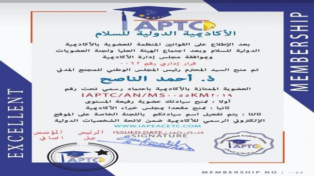 منح العضوية الممتازة للسيد المحترم أحمد الناصح رئيس المجلس الوطني للمجتمع المدني