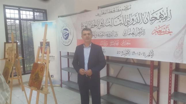 المهرجان الدولي الثالث لفن الخط العربي بمقاطعة المعاريف بمدينة الدارالبيضاء