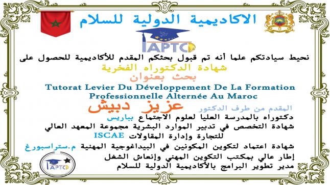 الدكتوراه الفخرية من الاكاديمية الدولية للسلام لسعادة الدكتور عزيز دبيش