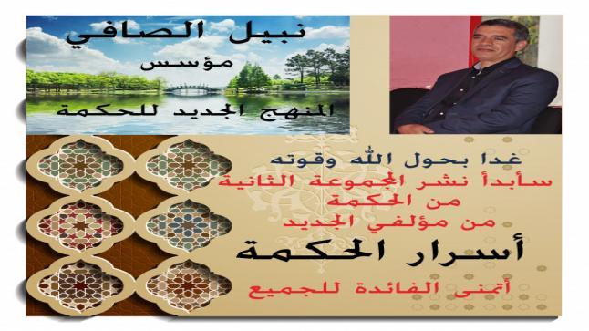 المجموعة الثانية من الحكمة أسرار الحكمة نبيل الصافي