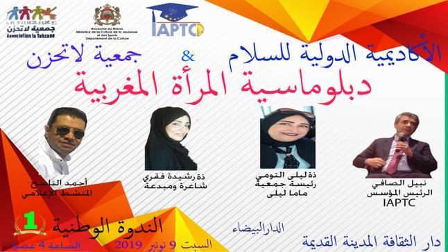 دبلوماسية المرأة المغربية الأكاديمية الدولية للسلام IAPTC