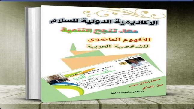 .__الافهـــــوم الماضوي للشخصيـــة العربيـــــة __ الأكاديمية الدولية للسلام للتدريب و الأستشارات
