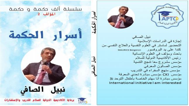 أسرار الحكمة نبيل الصافي رئيس الأكاديمية الدولية للسلام للتدريب والإستشارات